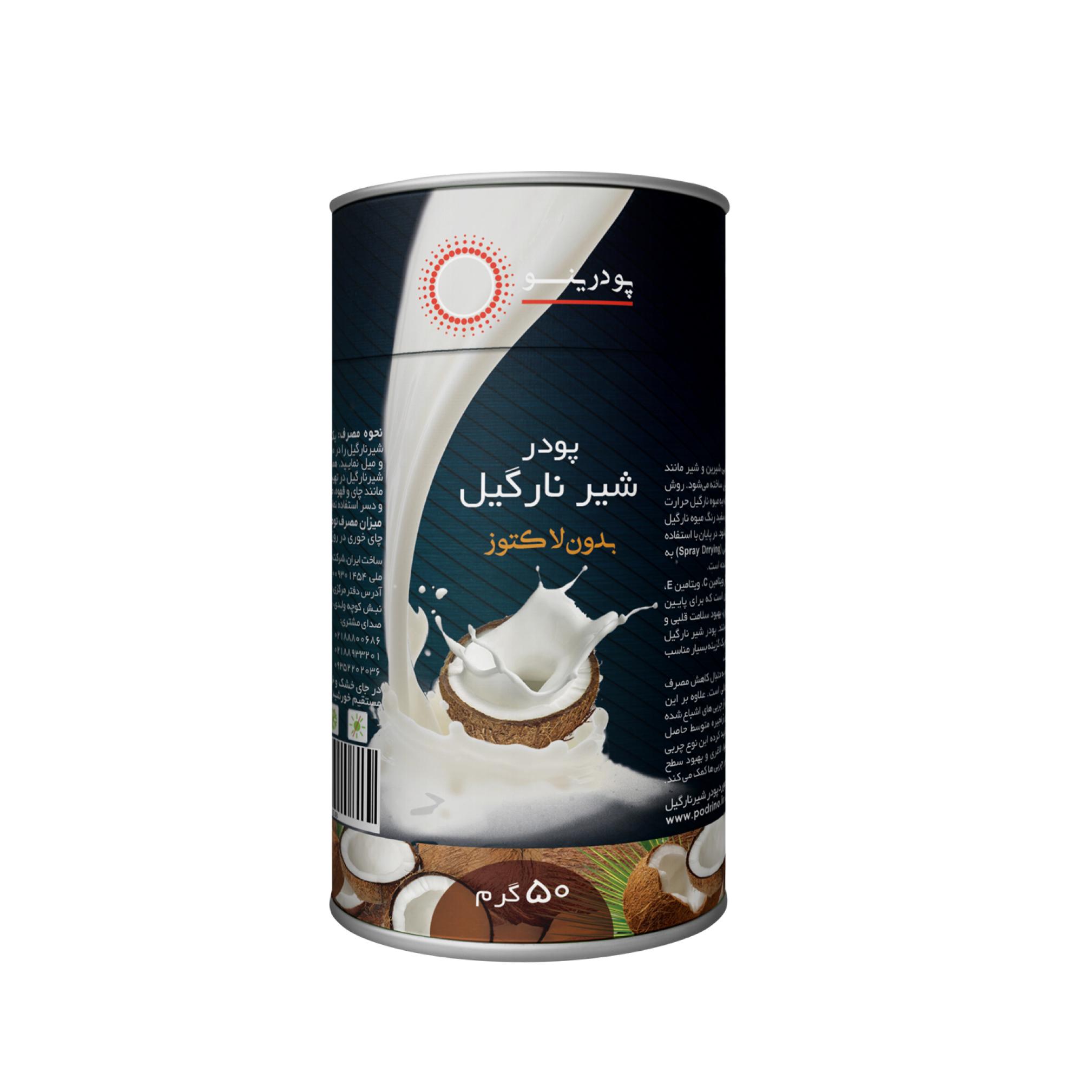 پودر شیر نارگیل