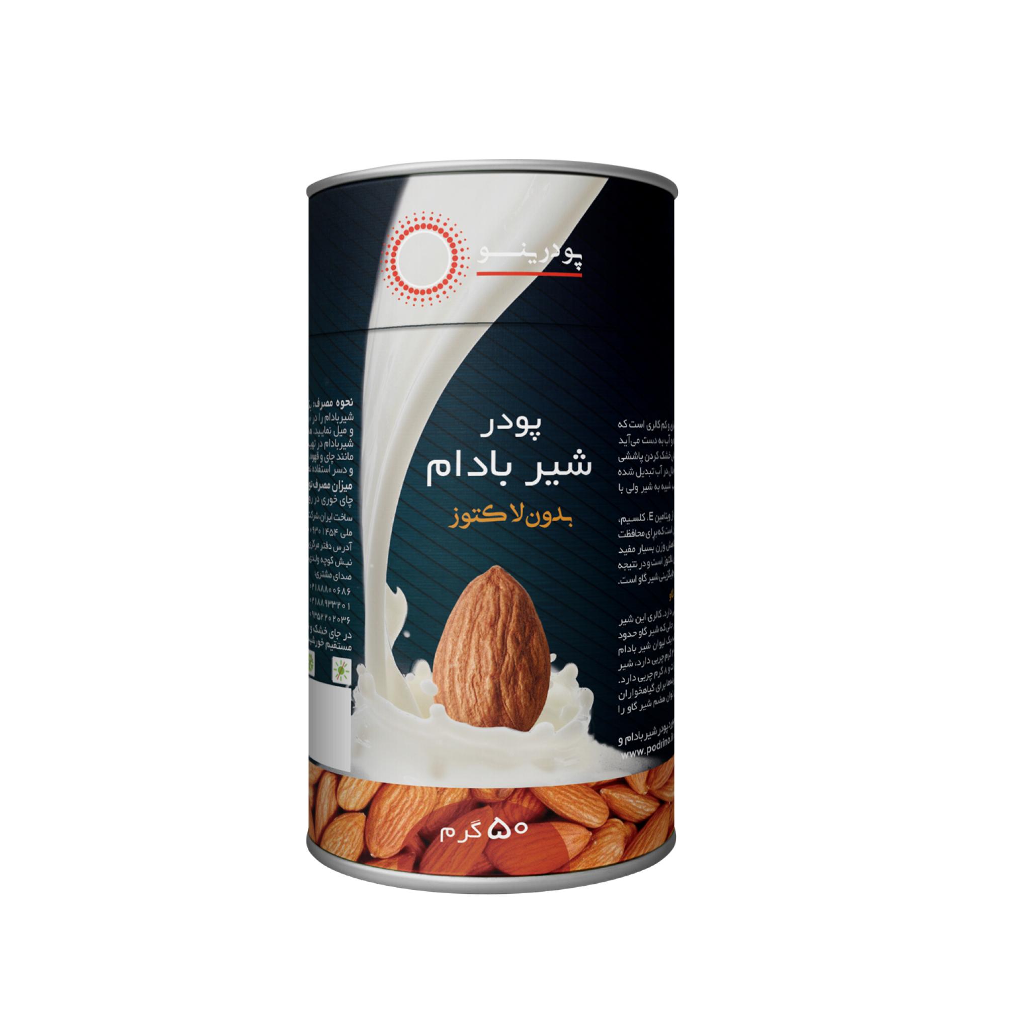 پودر شیر بادام