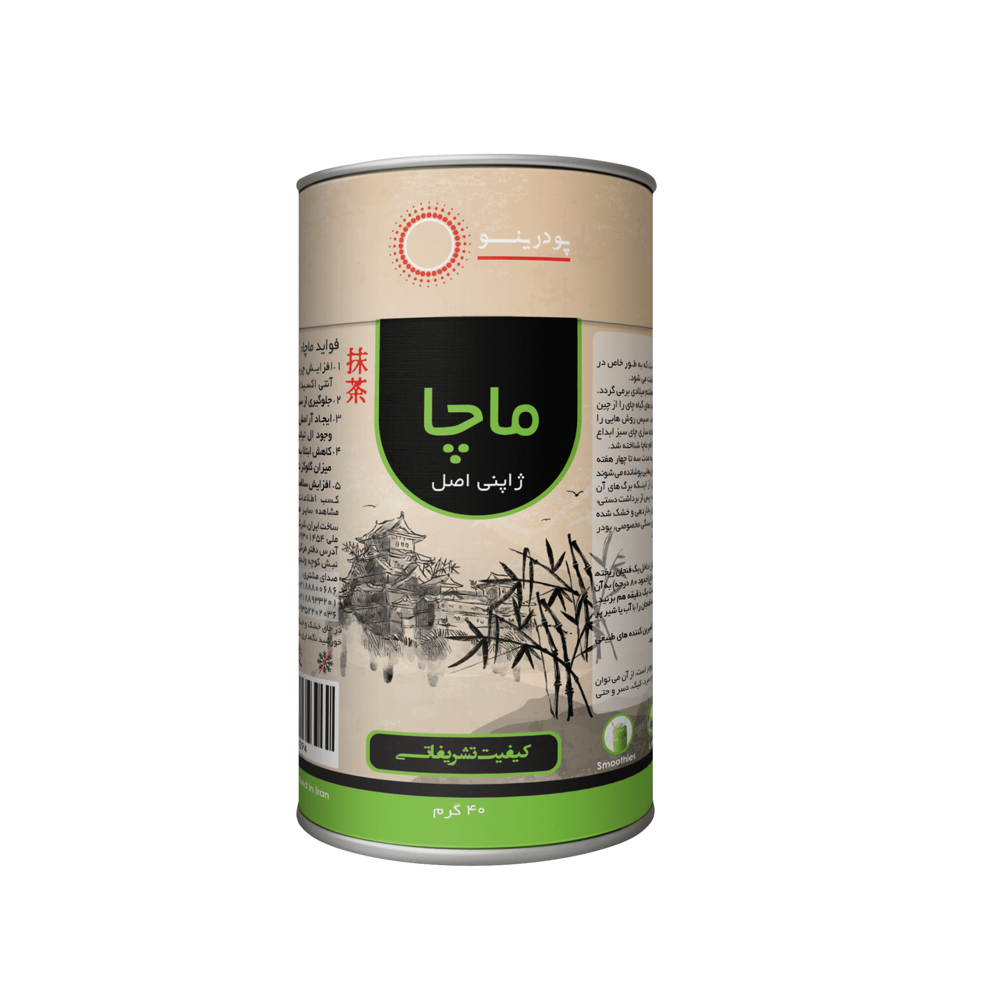 ای ماچا از جمله نوشیدنیهای پرطرفدار در چین و آسیا است. ماچا نوعی پودر بدست آمده از چای سبز است که علاوه بر خواص چربیسو