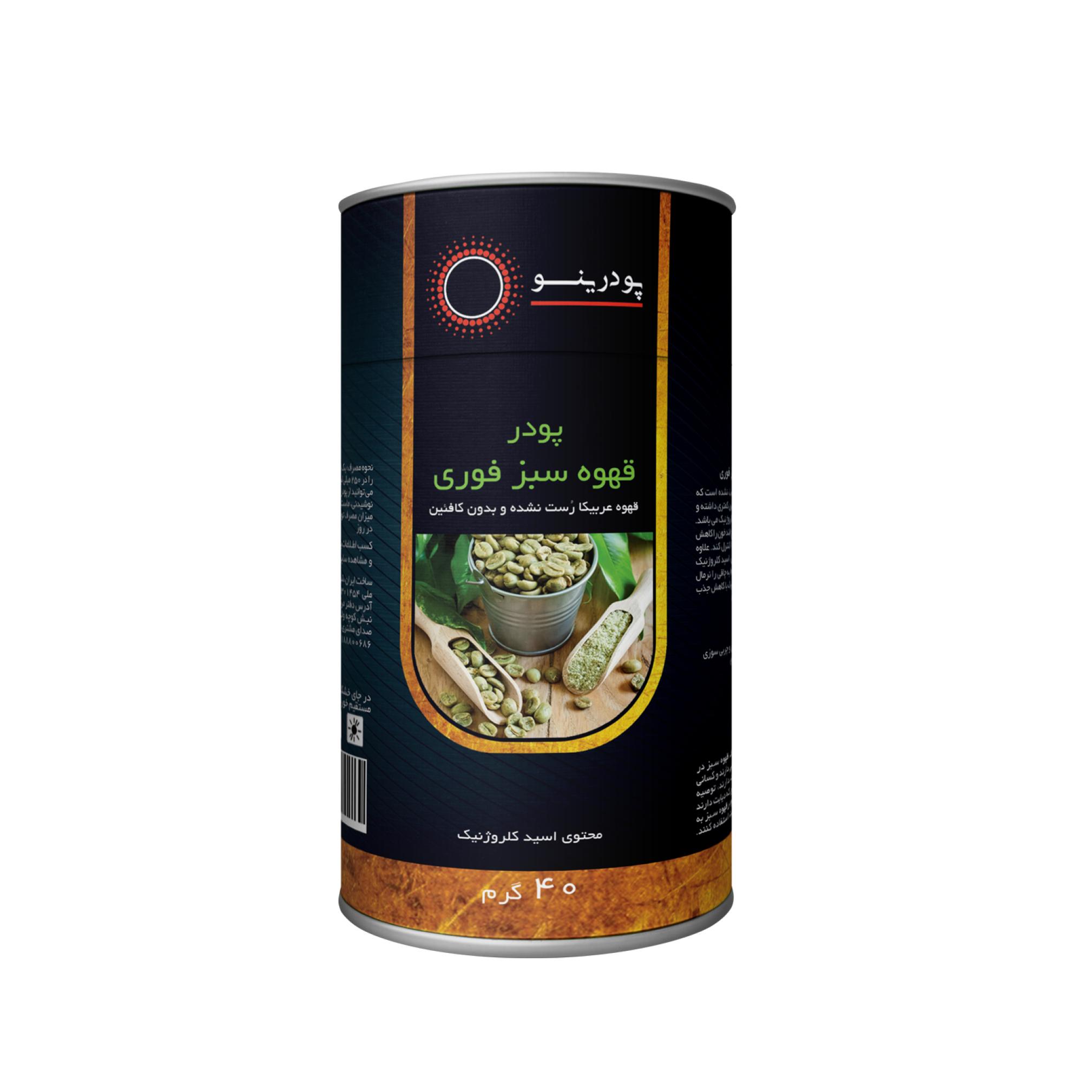 پودر قهوه سبز فوری